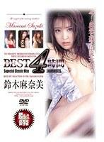 BEST 4時間 鈴木麻奈美