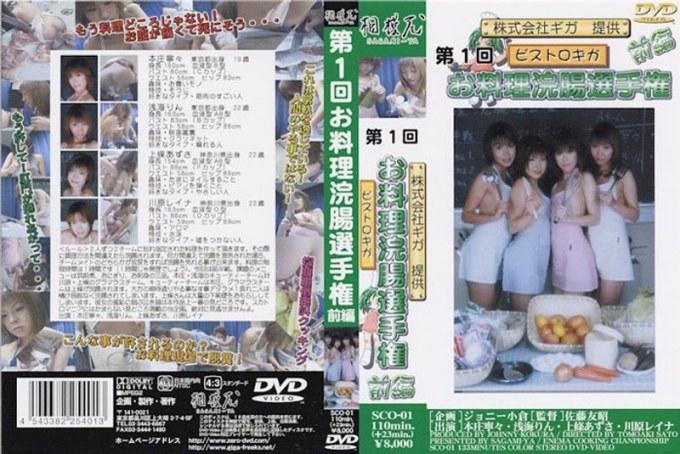 第1回ビストロギガ お料理浣腸選手権 前編
