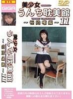 美少女うんち耽美館 11 ~笹岡瞳編~