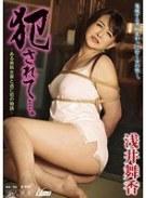 犯されて…。~ある美熟女妻と逃亡犯の物語~ 浅井舞香