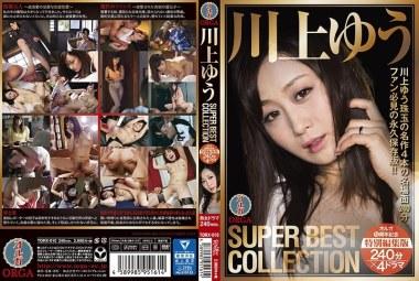 川上ゆう SUPER BEST COLLECTION