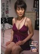ドスケベ欲しがり巨乳母の淫らなセックス 巨乳母の性愛 小沢那美