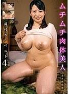 ムチムチ肉体美人 繭村めいベスト 永久保存版