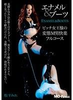 エナメル&ブーツ ビッチ女王様の変態M男快楽フルコース 松すみれ