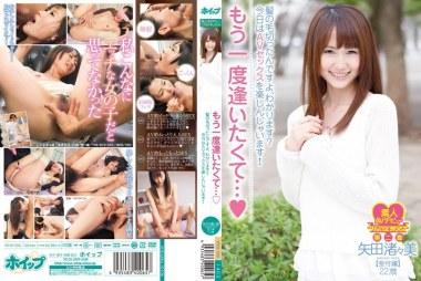 もう一度逢いたくて…◆ 髪の毛切ったんですよ、わかります?今日はAVセックスを楽しんじゃいます!矢田渚々美 受付嬢 22歳