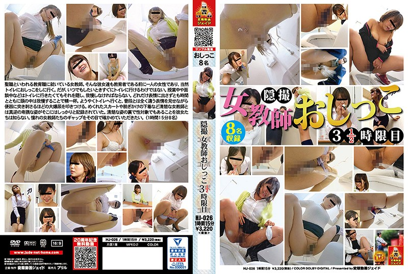 HJ-026 Hidden Camera Female Teacher Peeing 3 1/2 Hours Period