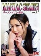 MANIAC SEMEN Vol.8 ザーメンマニアの妄想 神納花