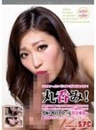 丸呑み!11 究極の喉技を持つ女