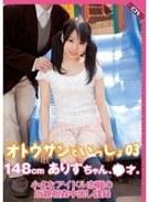 オトウサンといっしょ 148cmありすちゃん、●才。小さなアイドル志願の近親相姦中出し記録 03