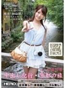 ぶらりAV女優 Vol.1 (中出し紀行・京都の旅) 初美沙希