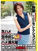 制服種付けセレクション 1 夏目優希