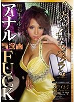 実在!巷で噂のAVキャバクラ RedDragon Vol.5 黒ギャルアナルFUCK編 希咲エマ