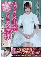 セックス中毒イラマ病棟~止まらない性欲~坂咲みほ