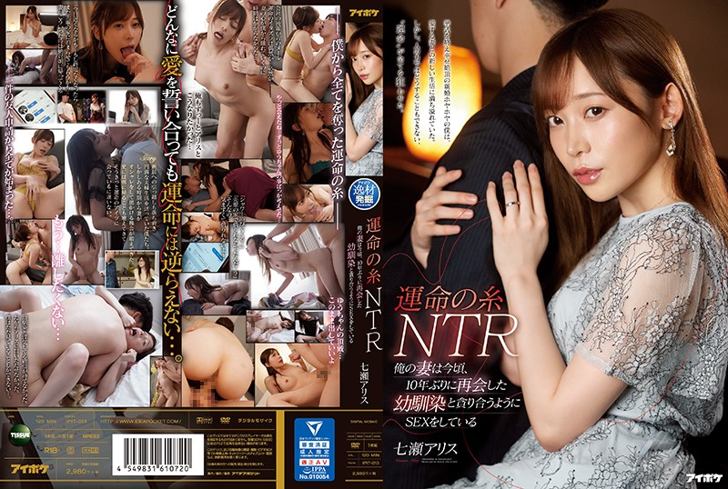 IPIT-013 Destined To Cheat - My Wife Ran Into Her C***dhood Friend Again After 10 Years Apart And They Started Fucking Arisu Nanase