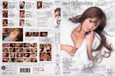 「白い恋人」 さとうはるな