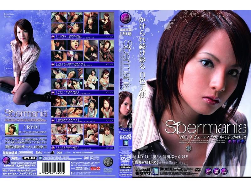 Spermania VOL.9 Ryo