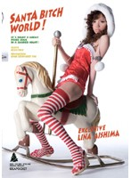 SANTA BITCH WORLD! 愛嶋リーナ
