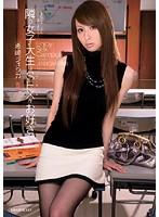 隣の女子大生はSEXがお好き 希崎ジェシカ