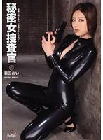 秘密女捜査官~淫謀に踊らされし悲劇のエージェント~ 羽田あい