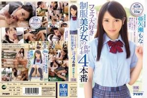 亜矢瀬もな フェラ大好き制服美少女の真剣ガチイキ 4本番 パケ写