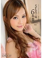 SEX三昧6本番 丘咲エミリ