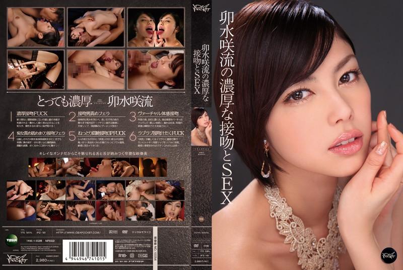 卯水咲流の濃厚な接吻とSEX