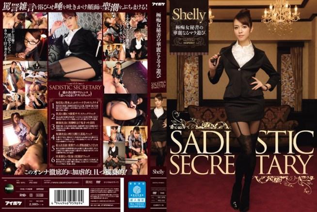 極痴女秘書の華麗なるマラ遊び Shelly