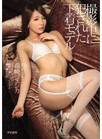 撮影中に犯された下着モデル… 希崎ジェシカ