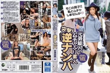突撃!元芸能人のムチャぶり素人逆ナンパ 吉澤友貴にムチャぶって素人男性と無理矢理ハメさせる!