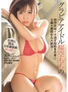 グラビアアイドル桜空ももの限界突破イキ過ぎ超絶5本番+全編大量顔射&大絶頂!