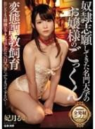 奴隷志願してきた名門大学のお嬢様のごっくん変態調教飼育 おじさまの精液をワタシのはしたない口マ○コにぶちまけて下さい… 妃月るい