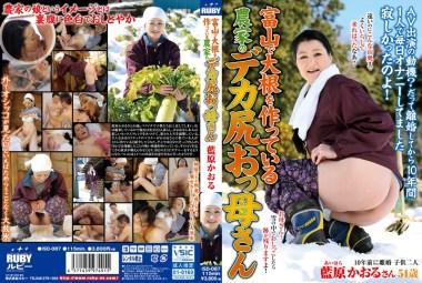 富山で大根を作っている農家のデカ尻おっ母さん 藍原かおる