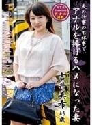 夫の仕事の不祥事で、アナルを捧げるハメになった妻 吉井美希