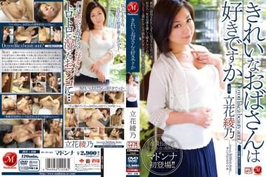 きれいなおばさんは好きですか 立花綾乃