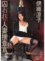 囚われの人妻捜査官 伊織涼子