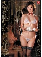 人妻の恥ずかしいお仕事 ~カップル喫茶で働く美乳嫁~ 森ななこ