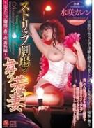 ストリップ劇場で舞う若妻 ~ストリップ劇場で舞う母 番外編~ 水咲カレン