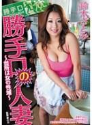 勝手口の人妻 ~台所は女の性域~ 鈴木さとみ
