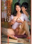 近親相姦 遅咲母 藤沢芳恵