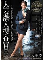 人妻潜入捜査官~欺かれたテロリスト・成りすましCA編~ 青木美空