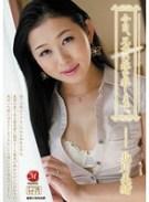 今日、兄貴の嫁を犯します。 北川美緒