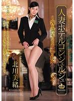 人妻ホテルコンシェルジュ ~客を満足させる卑猥な接客サービス~ 北川美緒