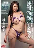 子宮が疼く女教師が連続中出しさせてくれる強制勃起テクニック 三浦恵理子