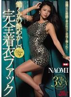 働く女の艶めかしい完全着衣ファック NAOMI