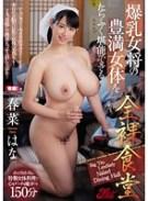 爆乳女将の豊満女体をたらふく堪能できる全裸食堂 春菜はな