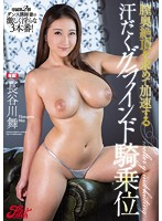 膣奥絶頂を求めて加速する汗だくグラインド騎乗位 長谷川舞