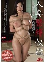 人妻緊縛奴隷 長谷川舞 〜親類に輪姦される麻縄調教〜