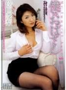 僕のおばさん 倖田李梨