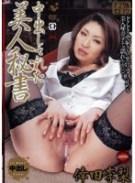 中出しされた美人秘書 倖田李梨