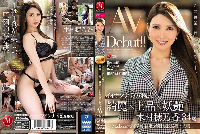 JUL-345 A Beautiful Woman's Equation: Beauty X Elegance X Bewitching = Honoka Kimura 34 Years Old AV Debut!!